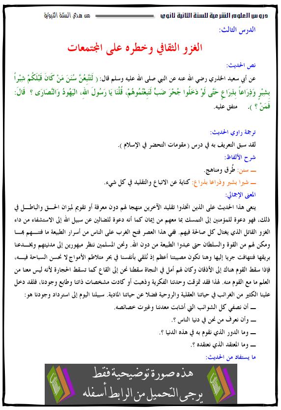 درس العلوم الإسلامية الغزو الثقافي وخطره على المجتمعات الثانية ثانوي alghazw-atakafi.png
