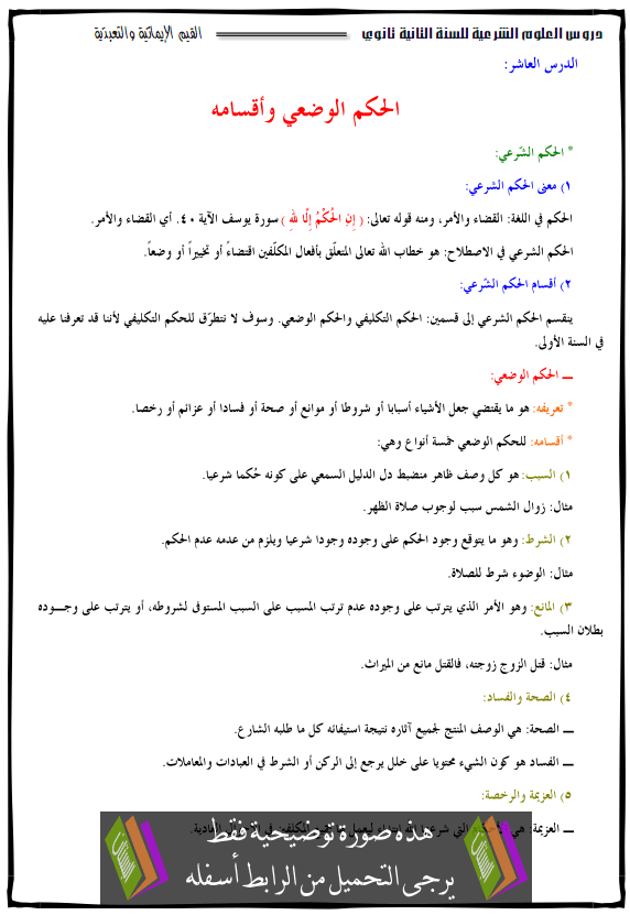درس الحكم الوضعي وأقسامه - الثانية ثانوي جميع الشعب