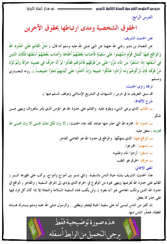 درس العلوم الإسلامية الحقوق الشخصية ومدى ارتباطها بحقوق الآخرين الثانية ثانوي alhokok-achakhsia.pn