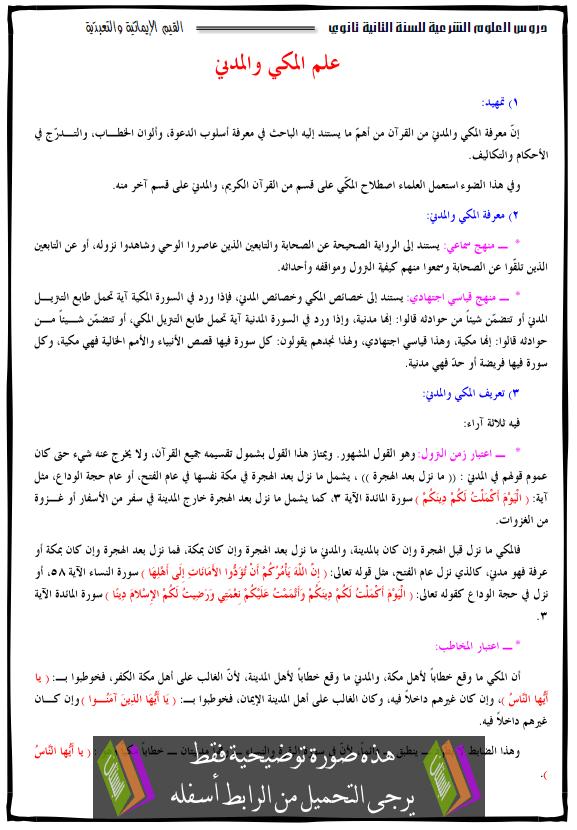 درس العلوم الإسلامية علم المكي والمدني الثانية ثانوي almaki-almadani.png