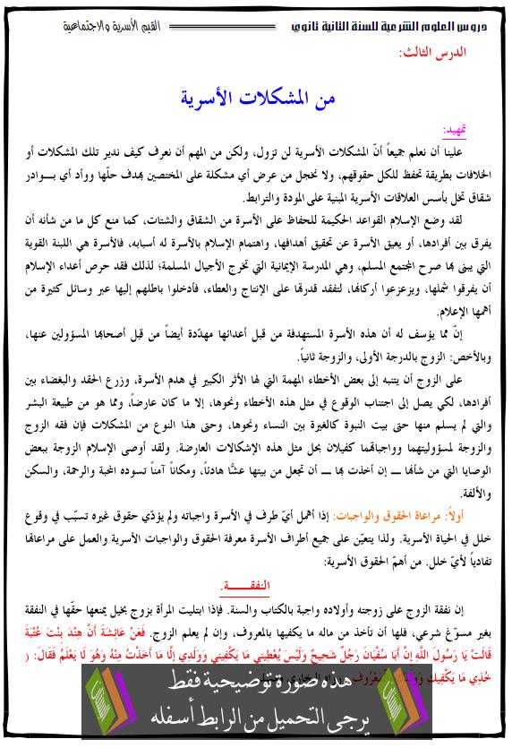 درس العلوم الإسلامية من المشكلات الأسرية الثانية ثانوي almochkilmat-alosari