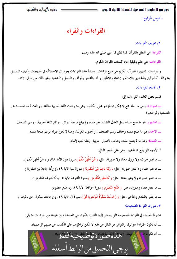 درس العلوم الإسلامية: القراءات والقراء الثانية ثانوي alqirat-alqorae.png