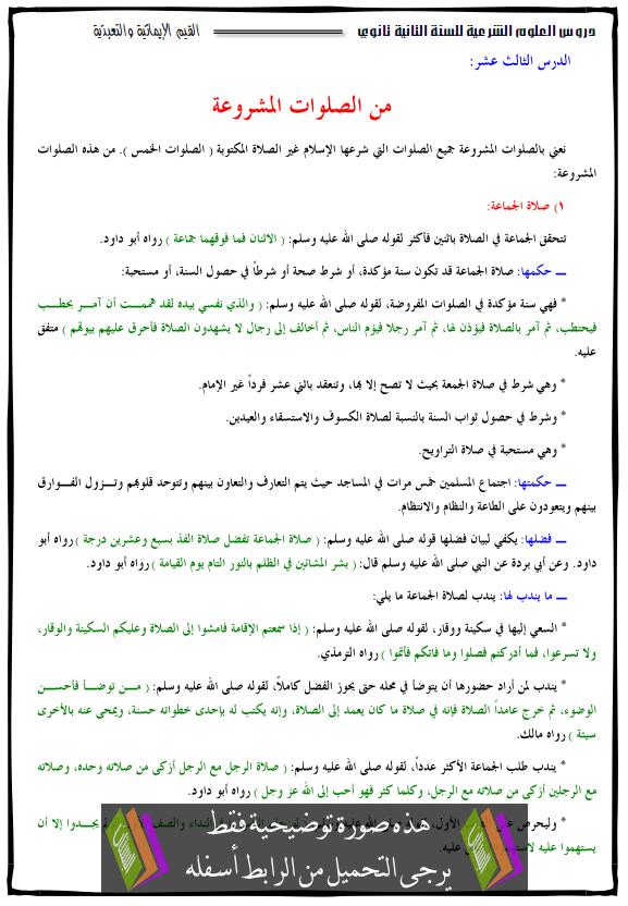 درس العلوم الإسلامية من الصلوات المشروعة الثانية ثانوي asalawat-almachroaa.