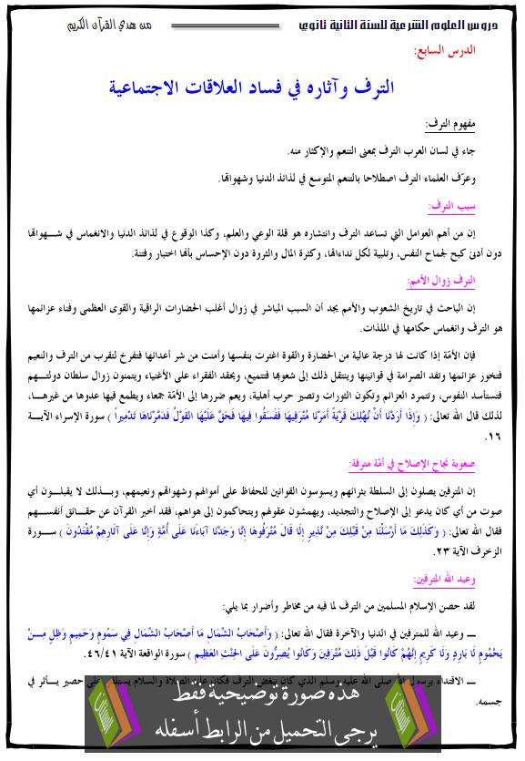 درس العلوم الإسلامية الترف وآثاره في فساد العلاقات الاجتماعية الثانية ثانوي ataraf-wa-ataroh.png