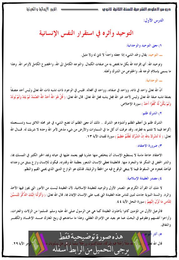 درس العلوم الإسلامية التوحيد وأثره في استقرار النفس الإنسانية الثانية ثانوي atawhid-wa-ataroho.p