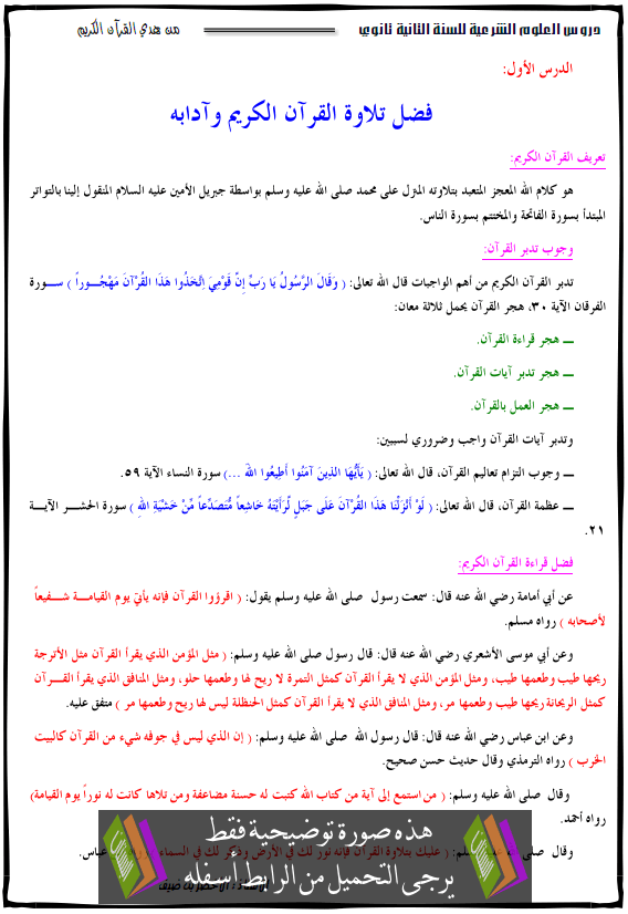 ��� ������ ���������: ��� ����� ������ ������ ������ ������� ����� fadl-wa-tilawat-alko