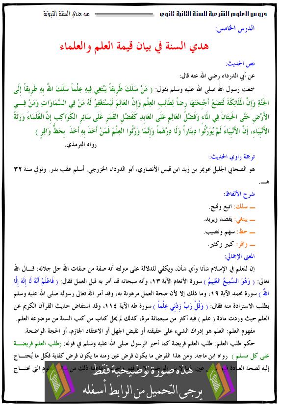 درس العلوم الإسلامية هدي السنة في بيان قيمة العلم والعلماء الثانية ثانوي hadio-asona.png