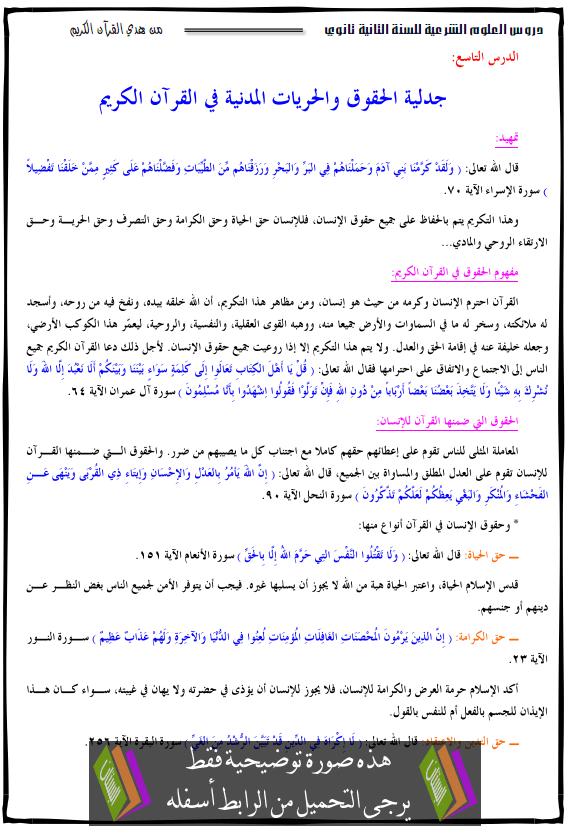 درس جدلية الحقوق والحريات المدنية في القرآن الكريم - الثانية ثانوي جميع الشعب