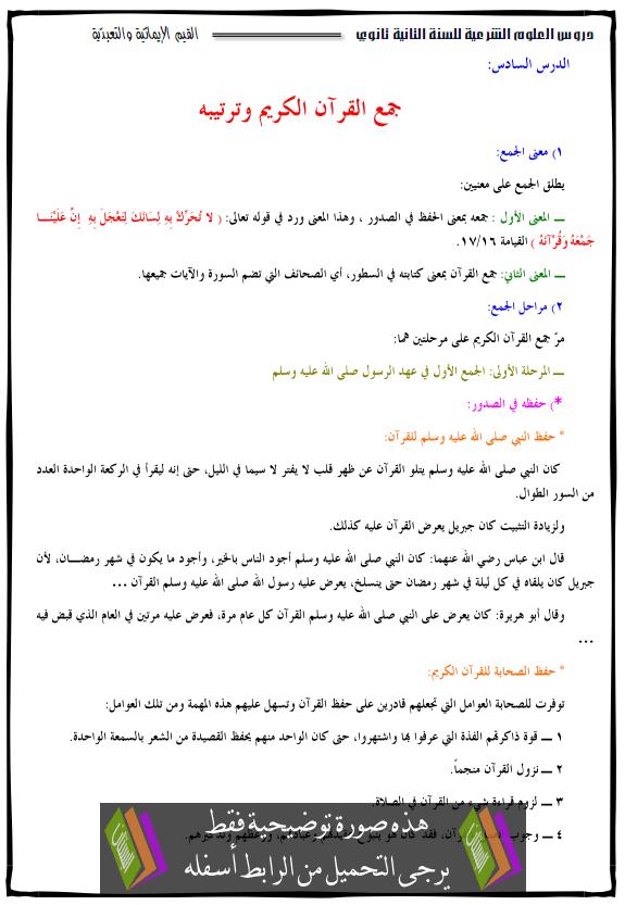 درس العلوم الإسلامية جمع القرآن الكريم وترتيبه الثانية ثانوي jam3-alqoran.png