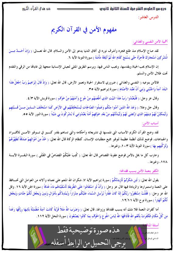 درس العلوم الإسلامية مفهوم الأمن في القرآن الكريم الثانية ثانوي mafhom-alamn.png