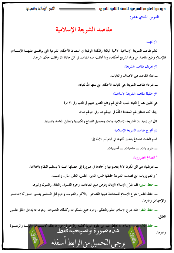 درس مقاصد الشريعة الإسلامية - الثانية ثانوي جميع الشعب