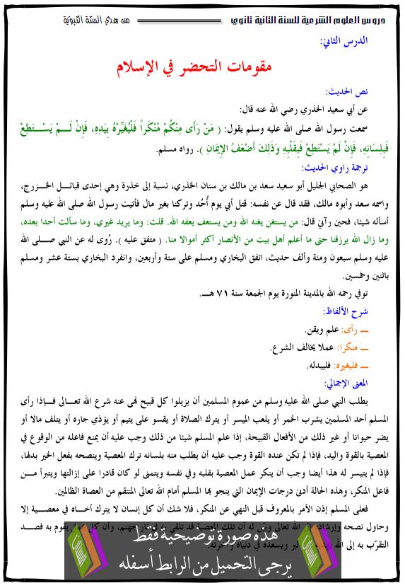 درس العلوم الإسلامية مقومات الحضارة في الإسلام الثانية ثانوي mokawimat-alhadara-f