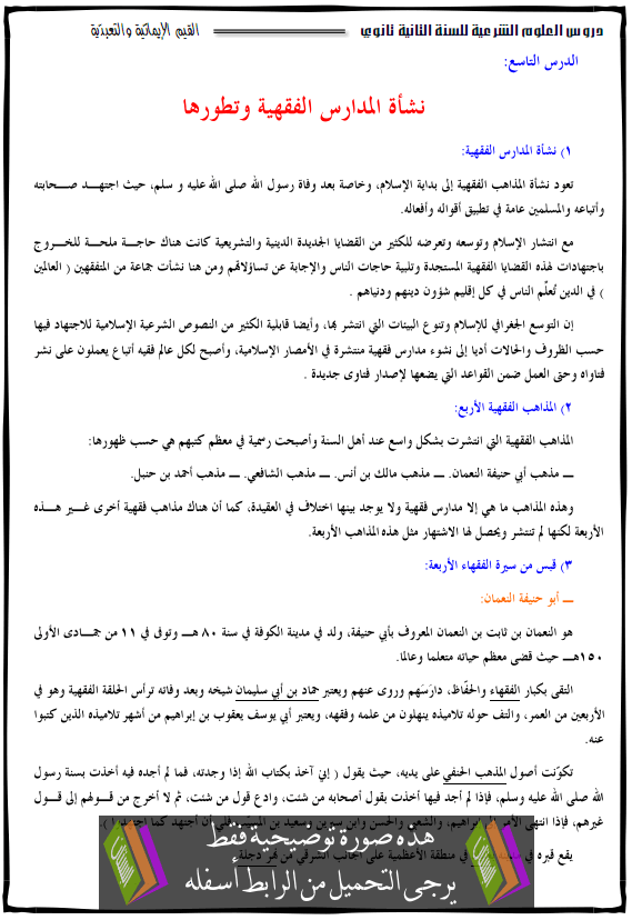 درس العلوم الإسلامية نشاة المدارس الفقهية وتطوره الثانية ثانوي nachat-almadaris-alf