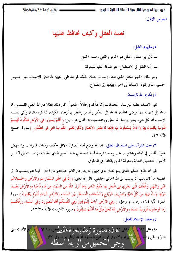 درس العلوم الإسلامية نعمة العقل وكيف نحافظ عليها الثانية ثانوي ni3mat-al3akl.png