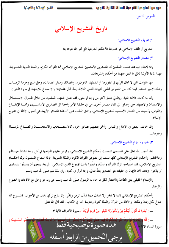 ��� ������ ��������� ����� ������� �������� ������� ����� tarikh-atachri3.png