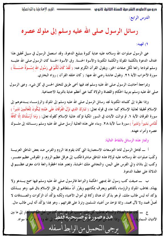 درس العلوم الإسلامية رسائل الرسول الى ملوك عصره الثانية ثانوي tasail-arasol.png