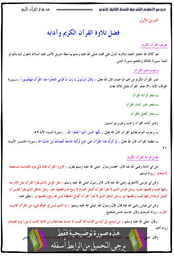 جميع دروس وحدة من هدي القرآن الكريم للسنة الثانية ثانوي wahdat-mn-hadio-alqo