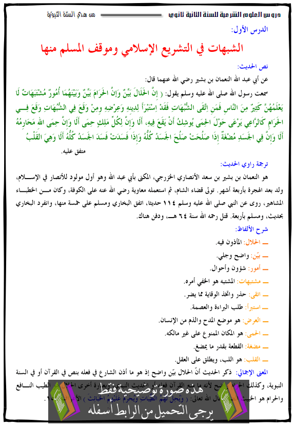 جميع دروس وحدة من هدي السنة النبوية لتلاميذ السنة الثانية ثانوي wahdat-mn-hadio-ason
