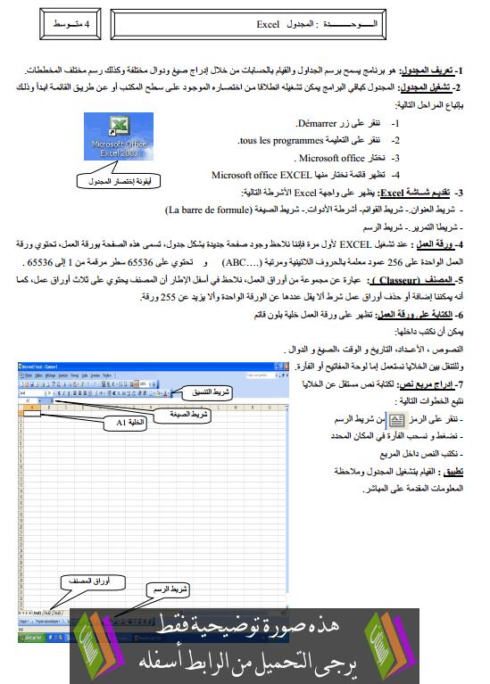 درس المجدول Excel الرابعة متوسط مادة الإعلام الآلي