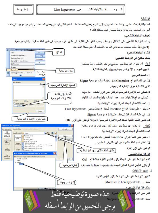 درس الارتباط التشعبي في برنامج word الرابعة متوسط مادة الإعلام الآلي