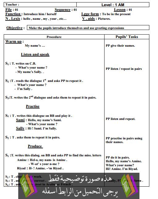 مذكرات مادة اللغة الإنجليزية الأولى متوسط