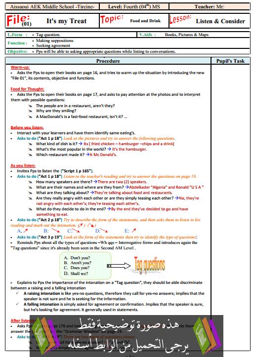 مذكرات مادة اللغة الإنجليزية الرابعة متوسط