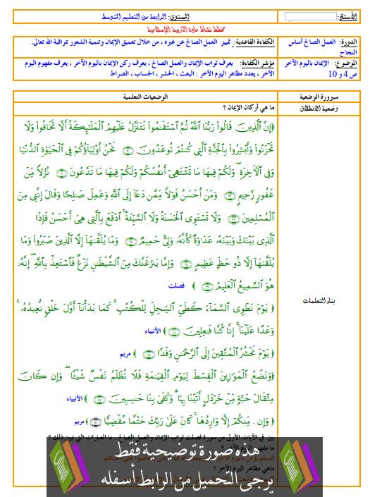 مذكرات مادة التربية الإسلامية الرابعة متوسط