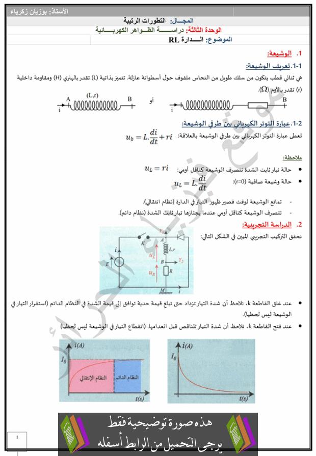 درس الظواهر الكهربائية (الدارة RL) للسنة الثالثة ثانوي