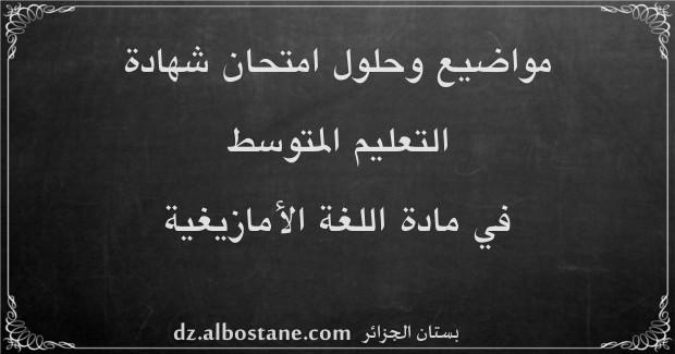 مواضيع امتحان شهادة التعليم المتوسط في اللغة الأمازيغية