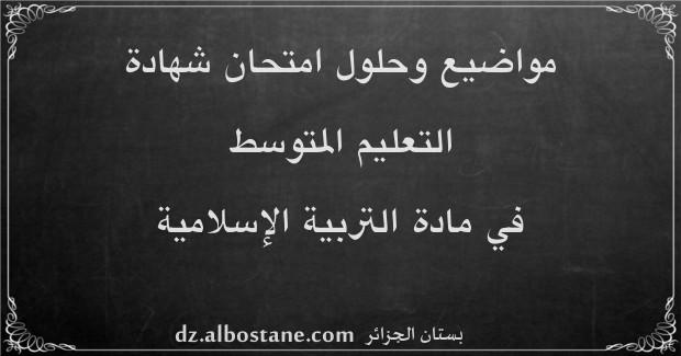مواضيع امتحان شهادة التعليم المتوسط في التربية الإسلامية