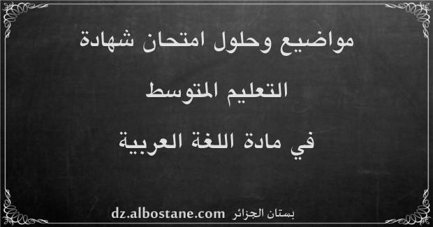 مواضيع امتحان شهادة التعليم المتوسط في اللغة العربية