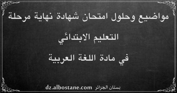 مواضيع امتحان شهادة التعليم الابتدائي في اللغة العربية