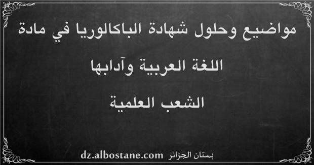 مواضيع امتحان شهادة الباكالوريا في اللغة العربية وآدابها الشعب العلمية