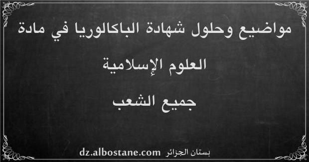 مواضيع امتحان شهادة الباكالوريا في العلوم الإسلامية جميع الشعب